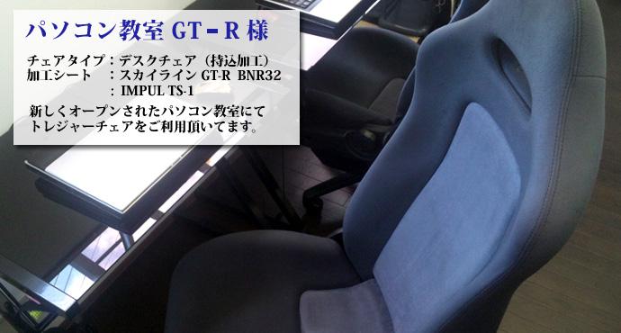 パソコン教室GT-R様使用チェア