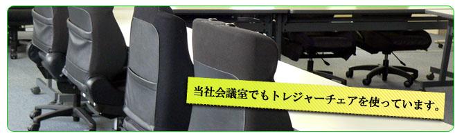 弊社でもトレジャーチェアを使っています