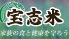 宝達志水町産コシヒカリ